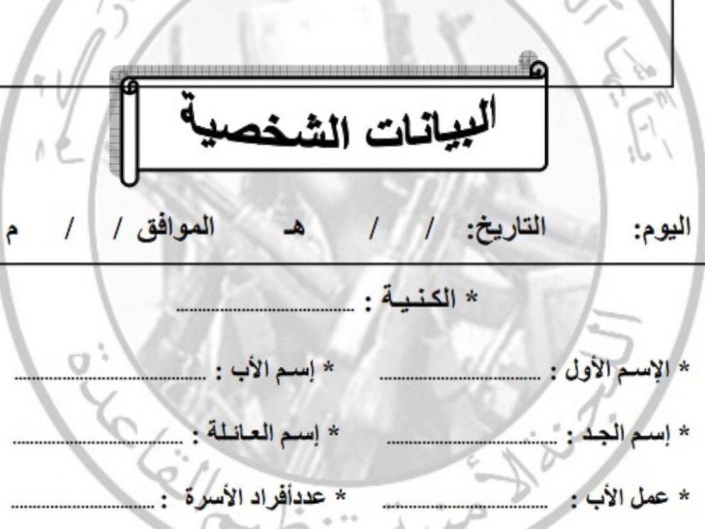 Al Qaedas Job Application Form Do You Want To Be A Suicide Bomber