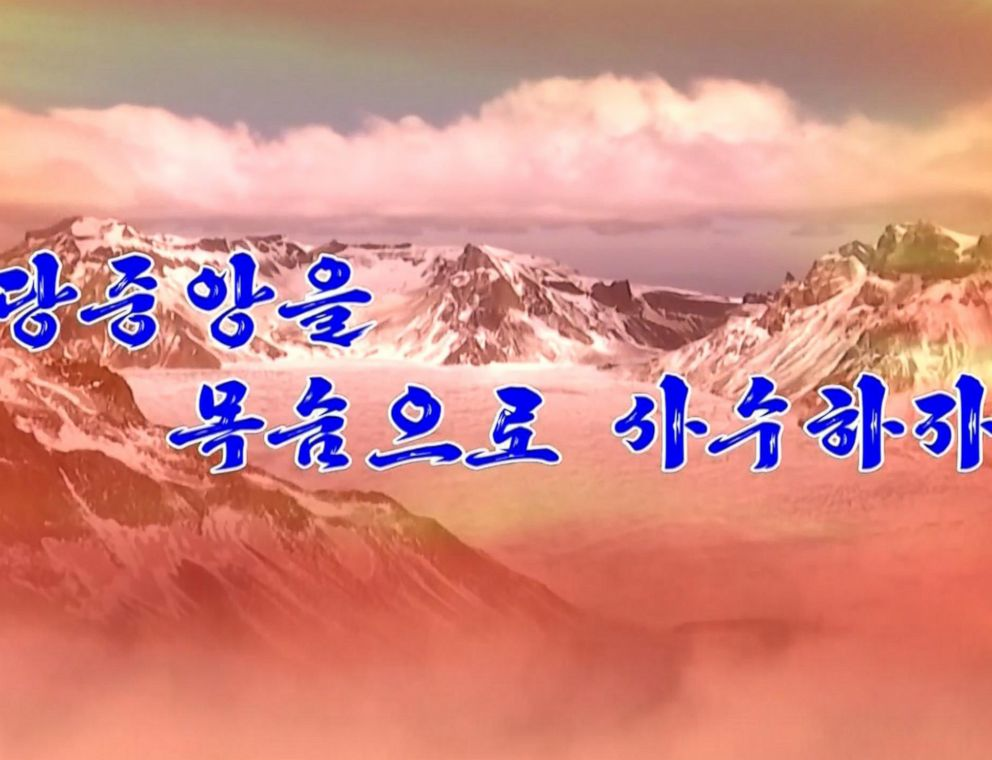 PHOTO: Korean Central Television airs the propaganda song, Guard the Central Party with Life.